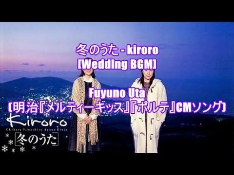 冬のうた - kiroro[Wedding BGM]Fuyuno Uta(明治『メルティーキッス』『ポルテ』CMソング)