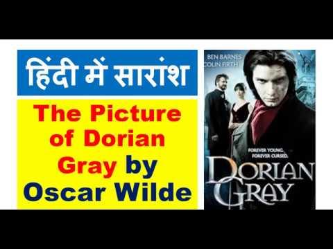 The Picture Of Dorian Gray By Oscar Wilde हिंदी में सारांश