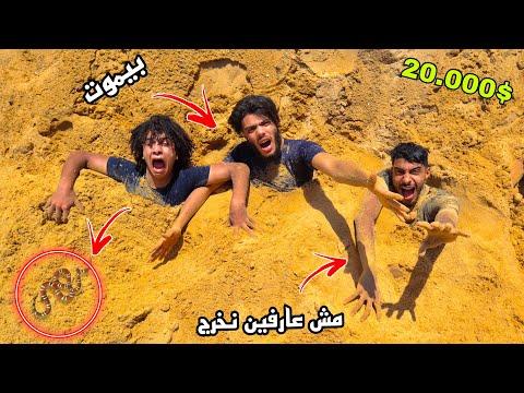 اخر واحد يخرج من الرمله الساخنه هيكسب $20.000 الف جنيه | ادفنا في الصحراء لمده 24 ساعه !؟