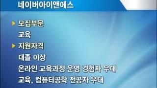 채용정보(웅기과학,엔에스브이,에스에프티,SJ테크,정호어…