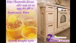 Кухни на заказ в Борисполе Кухня
