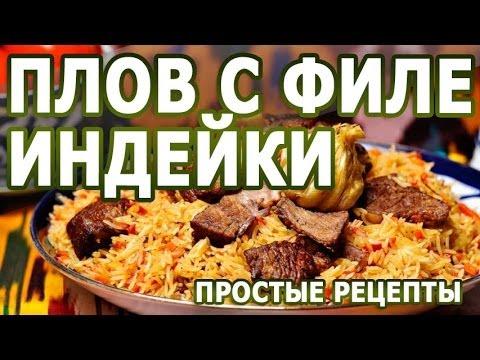 Рецепты блюд. Плов с филе индейки в рецепт для мультиварки