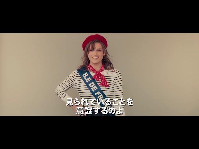 男であることを隠してミスコン挑戦!映画『MISS ミス・フランスになりたい!』予告編