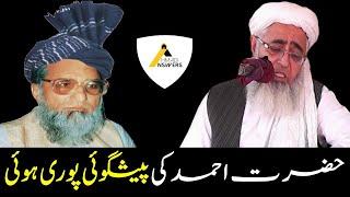Manzoor and Ilyas Chinioti Accept Defeat باپ بیٹے کی شہادت : حضرت احمد کی پیشگوئی پوری ہوئی