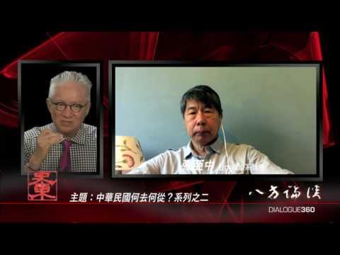 072016 訪張亞中:中華民國何去何從(系列之二)