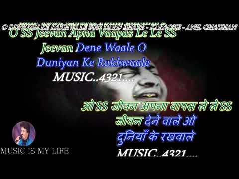 O Duniya Ke Rakhwale - Karaoke With Scrolling Lyrics Eng. & हिंदी