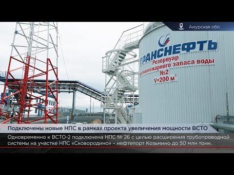 Четыре новые НПС подключены к ВСТО-1