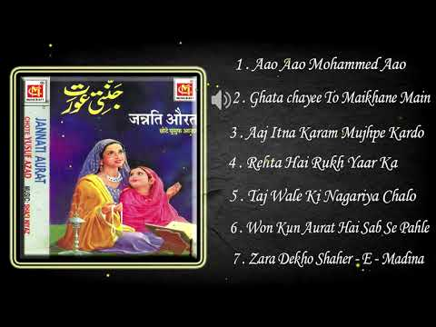 Jannati Aurat Full Album JukeBox || Chote Yusuf Azad || Original Qawwali || Musicraft