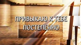 ПРИВЫКАЮ К ТЕБЕ ПОСТЕПЕННО - стихи: Ю. Печёрный, музыка: Н. Первина, вокал: А. Акопов (версия №2)