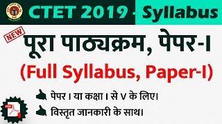 CTET 2019 Syllabus | Class 1-5 | Paper 1 | हिंदी (Hindi) और इंग्लिश (English) में | (In Hindi)