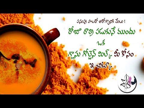 Turmeric milk benefits In Telugu
