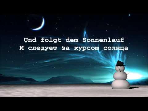 Unheilig -  Herz Aus Eis Lyrics Перевод песни