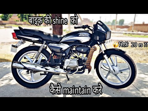 In 20 rs ?? How to maintain bike shine of splendor + & all bikes