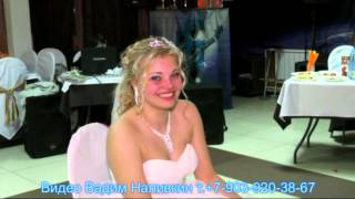 Тамада на свадьбу Красноярск