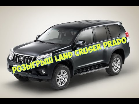 Розыгрыш Land Cruiser Prado 2016 от кешбек сервиса LetyShops за 1 рубль..