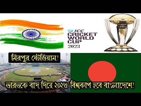 Related News On 2023 Cricket World Cup