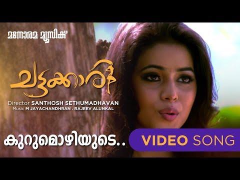 Kurumozhiyude Kattile Lyrics - Chattakkari Malayalam Movie Songs