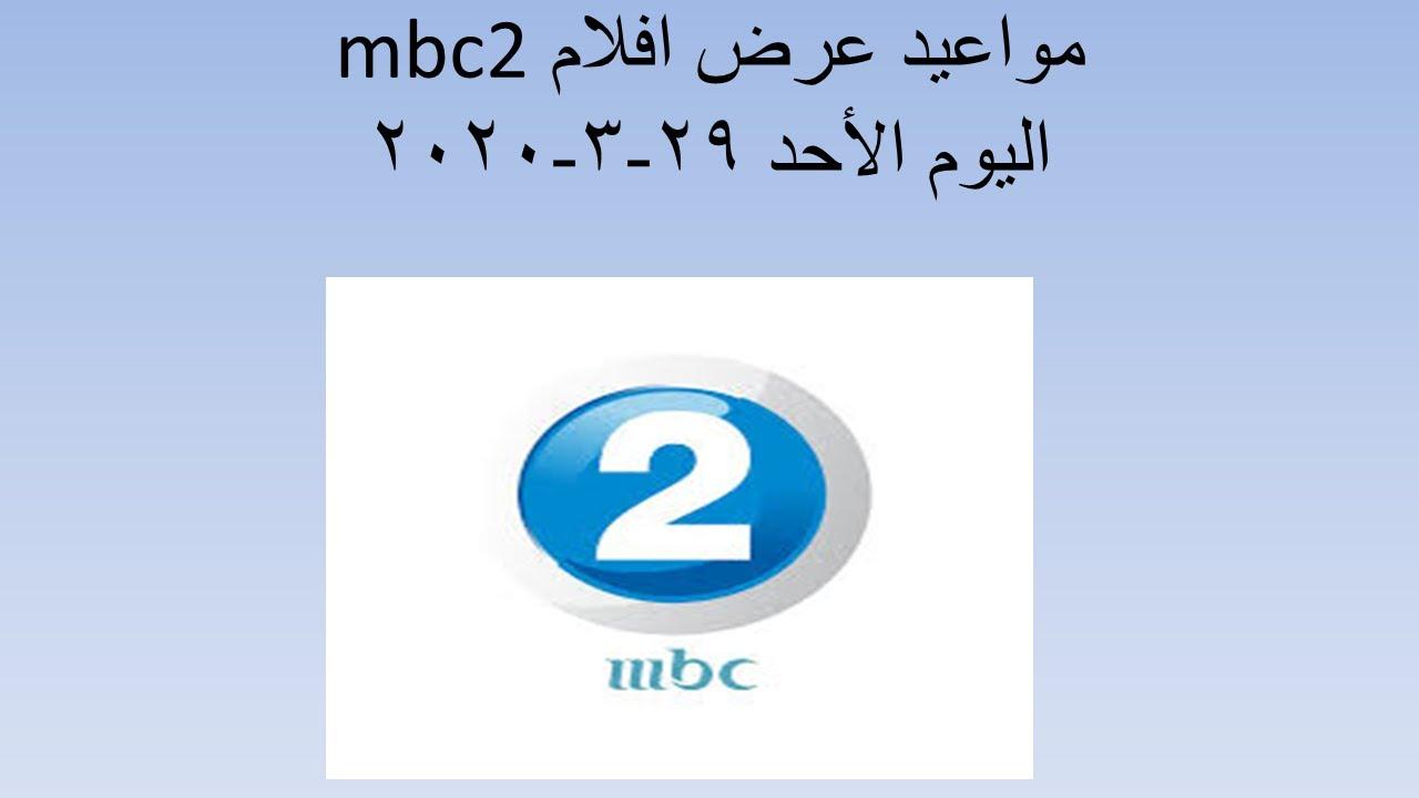 مواعيد افلام mbc2 الاحد 29 مارس 2020