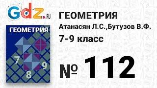 № 112- Геометрия 7-9 класс Атанасян