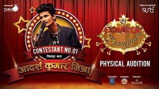 Comedy Champion - Physical Audition Aadarsh Kumar Mishra Bara