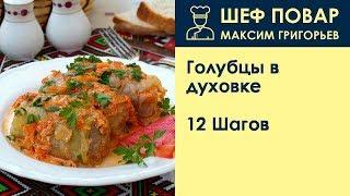Голубцы в духовке . Рецепт от шеф повара Максима Григорьева