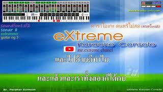 รักสามเศร้า พริกไทย คาราโอเกะ midi karaoke