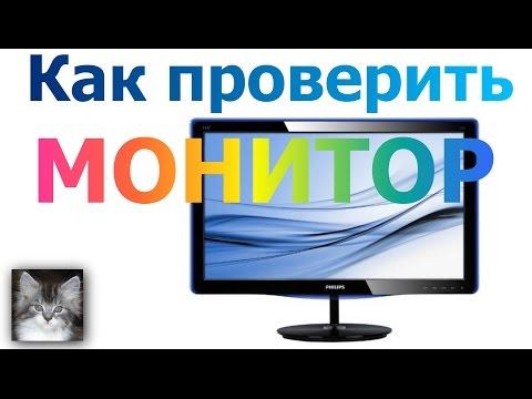 Как проверить монитор компьютера на работоспособность