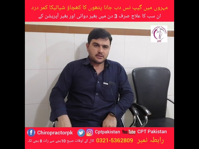 Genuine chiropractor in Pakistan Aamir Shahzad CPT spine treatment without surgery