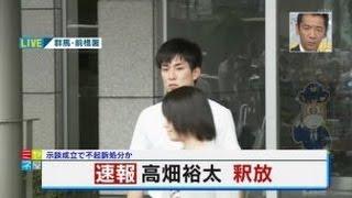 高畑裕太と被害女性の示談金額・・・ 関係者が暴露しちゃった!