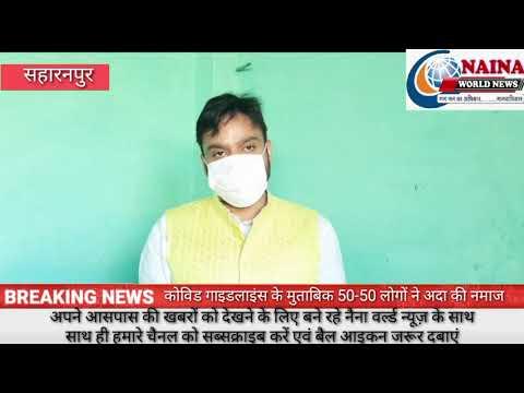 सहारनपुर - कोविड गाइडलाइंस के मुताबिक 50-50 लोगों ने अदा की नमाज