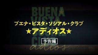 『ブエナ・ビスタ・ソシアル・クラブ★アディオス』予告