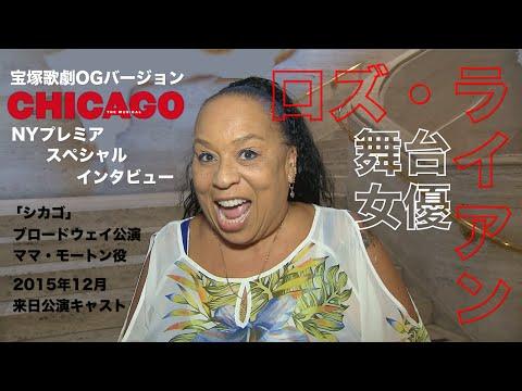 ロズ・ライアン女優 インタビュー シカゴ宝塚歌劇OG Ver NY初日