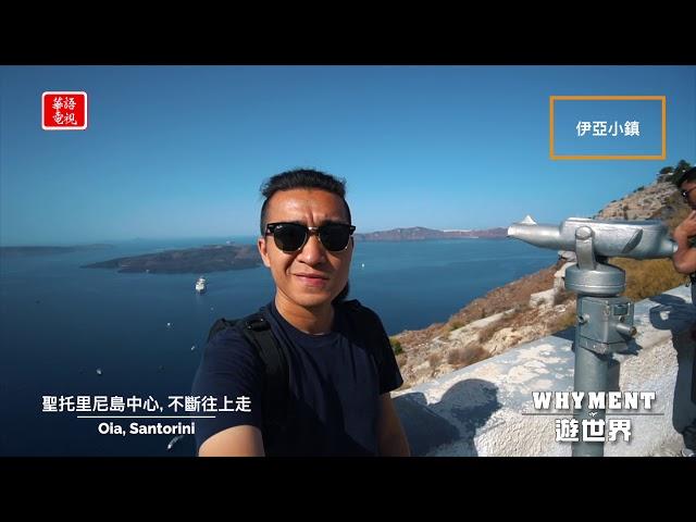 WHYMENT遊世界 希臘篇🇬🇷 與航拍 ep. 3 (上)