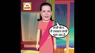 Chandrashekhar Azad birth anniversary: आजाद की जयंती के दिन राहुल ने सोनिया से पूछे कड़वे सवाल