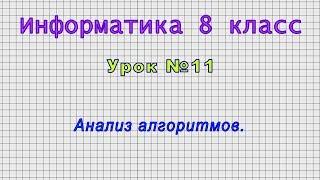 Информатика 8 класс (Урок№11 - Анализ алгоритмов.)
