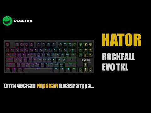 Клавіатура дротова HATOR Rockfall EVO Black TKL Kailh Optical (HTK-630)