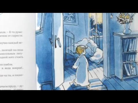 Как Маша посорилась с подушкой, Галина Лебедева #1 аудиосказка онлайн с картинками слушать