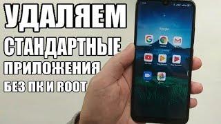 КАК УДАЛИТЬ Приложения Xiaomi БЕЗ ПК И ROOT ПРАВ
