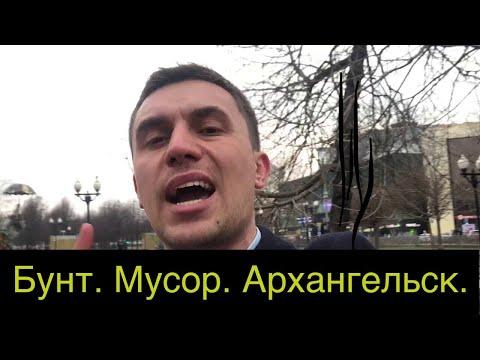 Митинги в Архангельске! Что происходит и какие перспективы!