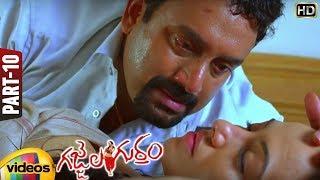 gajjala gurram full movie part 10 sana khan aravind akash suresh krishna