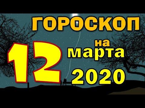 Гороскоп на завтра 12 марта 2020 для всех знаков зодиака. Гороскоп на сегодня 12 марта 2020 Астрора