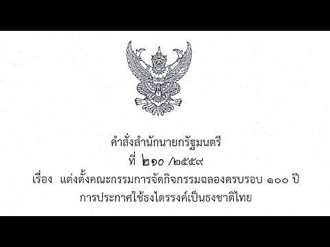 คำสั่งสำนักนายกรัฐมนตรีแต่งตั้งคณะกรรมการจัดงาน ๑๐๐ ปี ธงชาติไทย