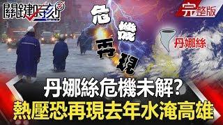 關鍵時刻 20190717節目播出版(有字幕)
