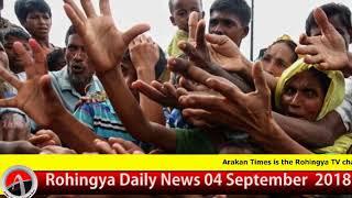 #Rohingya Daily News Today 4 September 2018 أخبار#أراكان باللغة #الروهنغيا | ရိုဟင္ဂ်ာ ေန႔စဥ္ သတင္း