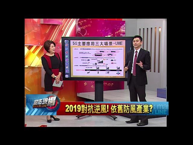股市現場*鄭明娟20181212-6【明年電子產業 半導體有升級機會 5G應該三大場域】(林漢偉)