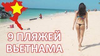 эти Пляжи Вьетнама 2020 СТОИТ Посетить