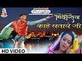 Download सबसे दर्द भरा गीत - बिदेसिया काहे सताये जी | Dinesh Lal 'Nirauha', Chhavi Pandey MP3 song and Music Video
