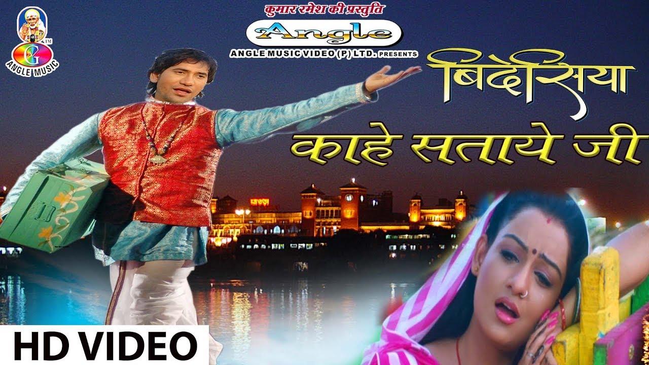 न रह आ क नय दर दभर ग त Bidesiya Film Song Dinesh Lal Bhojpuri Sad Song Youtube