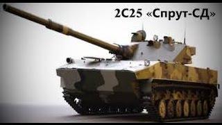 Новейшая самоходная противотанковая пушка Спрут (...
