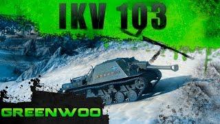 Ikv 103. А вы любите кумулятивы?